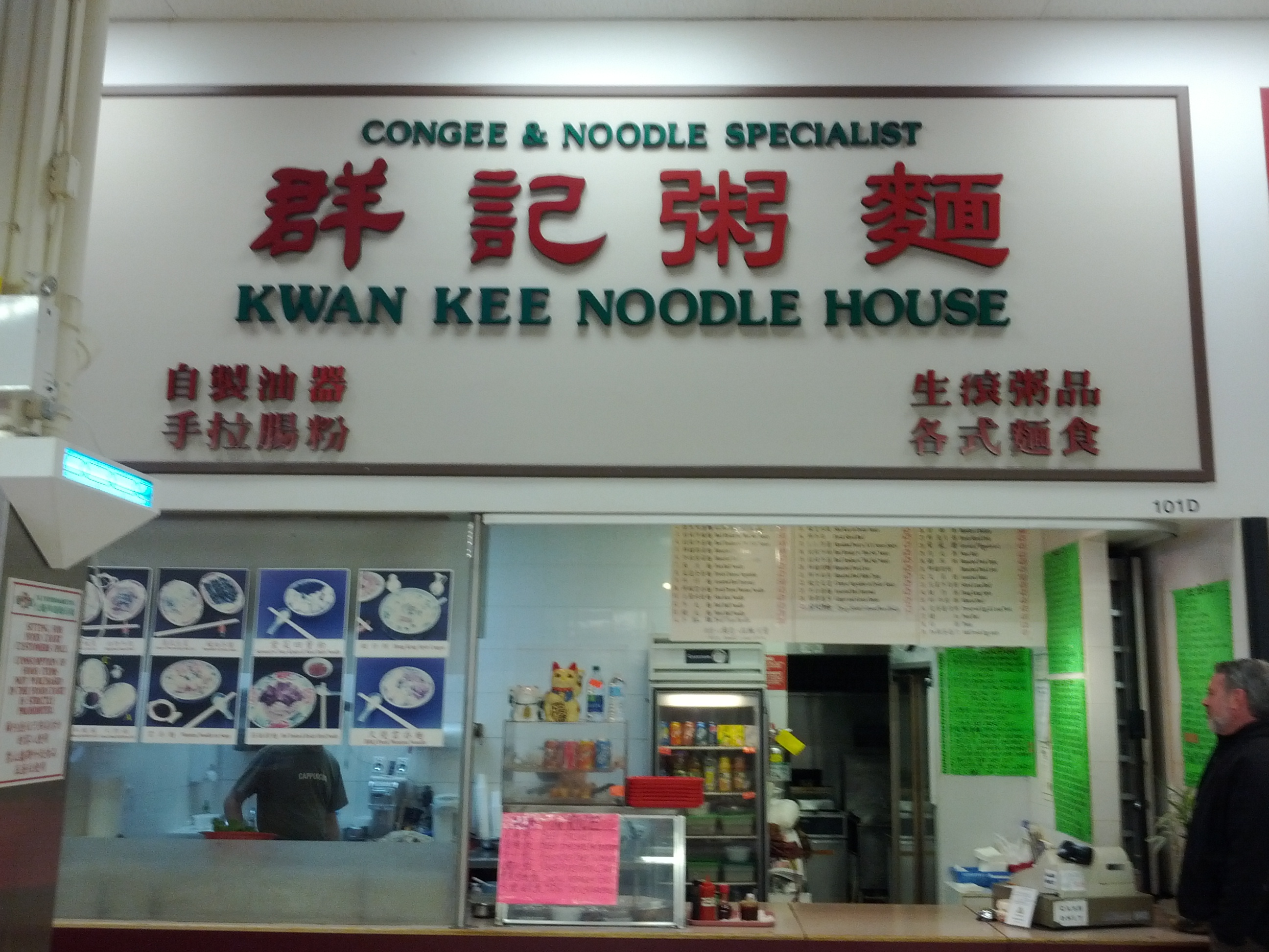 Kwan Kee Noodle House